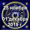 Гороскоп азарта на неделю - с 25 ноября по 01 декабря 2019г