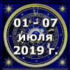 Гороскоп азартных игр на неделю - с 01 по 07 июля 2019г