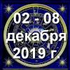 Гороскоп на неделю - с 02 по 08 декабря 2019г