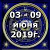 Гороскоп азарта на неделю - с 03 по 09 июня 2019г
