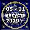 Гороскоп азарта на неделю - с 05 по 11 августа 2019г
