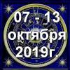Гороскоп азарта на неделю - с 07 по 13 октября 2019г