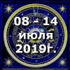 Гороскоп азарта на неделю - с 08 по 14 июля 2019г