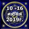 Гороскоп азарта на неделю - с 10 по 16 июня 2019г