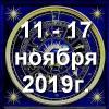 Гороскоп азарта на неделю - с 11 по 17 ноября 2019г