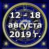 Гороскоп азарта на неделю - с 12 по 18 августа 2019г