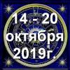 Гороскоп азарта на неделю - с 14 по 20 октября 2019г