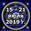 Гороскоп азарта на неделю - с 15 по 21 июля 2019г