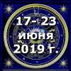 Гороскоп азарта на неделю - с 17 по 23 июня 2019г