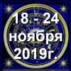 Гороскоп азарта на неделю - с 18 по 24 ноября 2019г