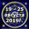 Гороскоп азарта на неделю - с 19 по 25 августа 2019г