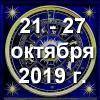 Гороскоп азарта на неделю - с  21 по 27 октября 2019г