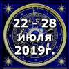 Гороскоп азарта на неделю - с 22 по 28 июля 2019г