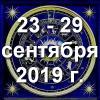 Гороскоп азарта на неделю - с 23 по 29 сентября 2019г