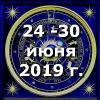 Гороскоп азарта на неделю - с 24 по 30 июня 2019г