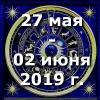 Гороскоп азарта на неделю - с 27 мая по 02 июня 2019г