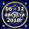Гороскоп азарта на неделю - с 06 по 12 августа 2018