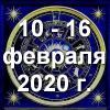 Гороскоп азарта на неделю - с 10 по 16 февраля 2020г