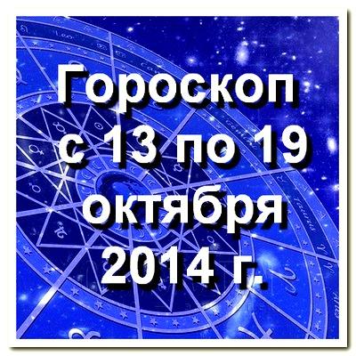 фото Казино гороскоп для игры в