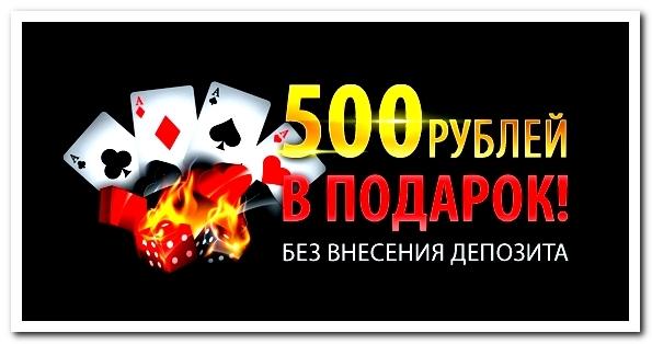 в казино бонус рулетку бездепозитный