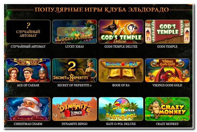 официальный сайт казино эльдорадо играть по копейке